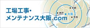 工場工事・メンテナンス大阪.com